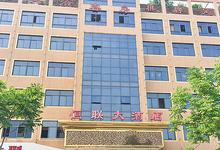 恒联大酒店-