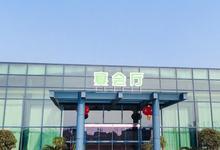 江天生态园-