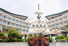 雅兰酒店-