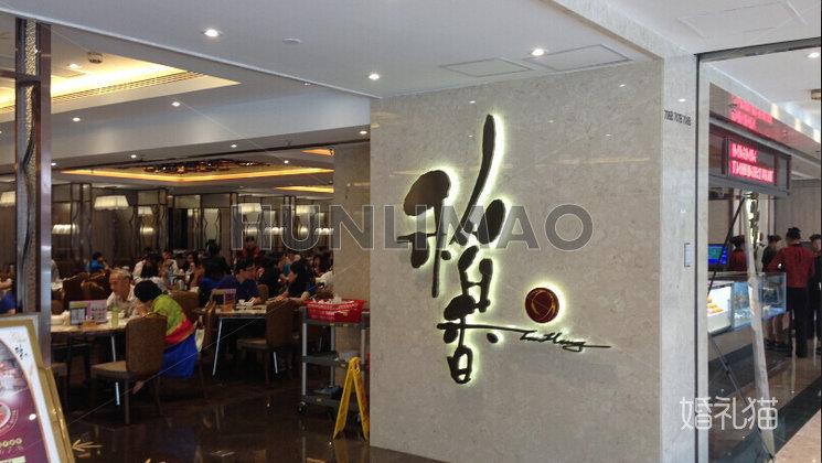 稻香酒家(天河店)-