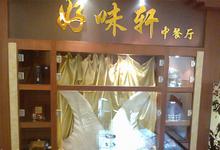 广州健力百合酒店-