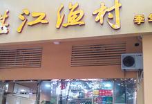 湛江渔村-