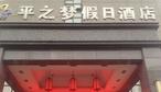 平之梦假日酒店-