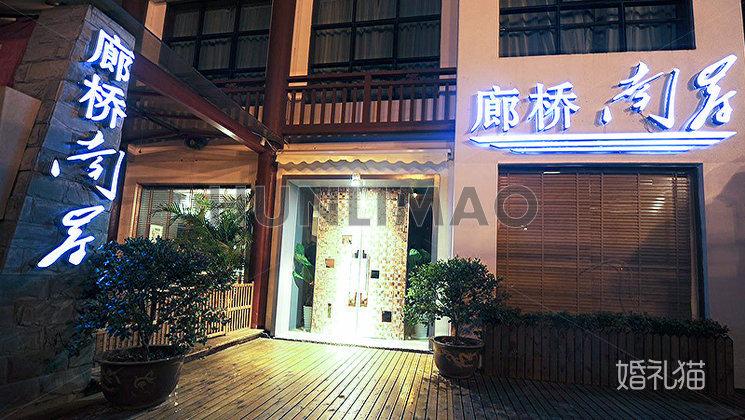 绍兴廊桥花园酒店-