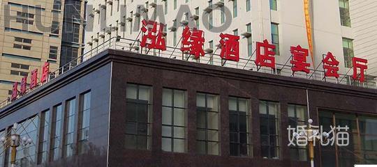 泓缘酒店-