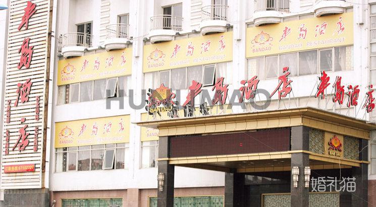 立鼎半岛酒店-