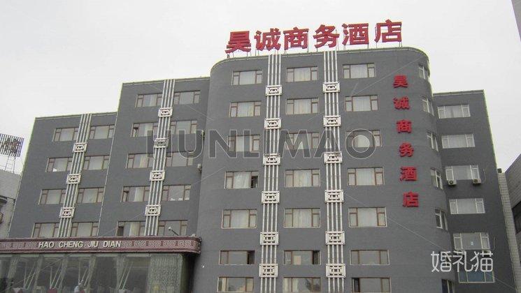 鞍山昊诚商务酒店-