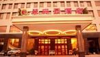 翠珊园酒店-
