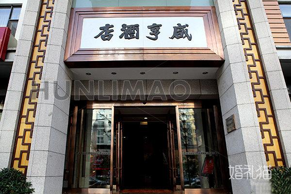 咸亨酒店(广安门店)-