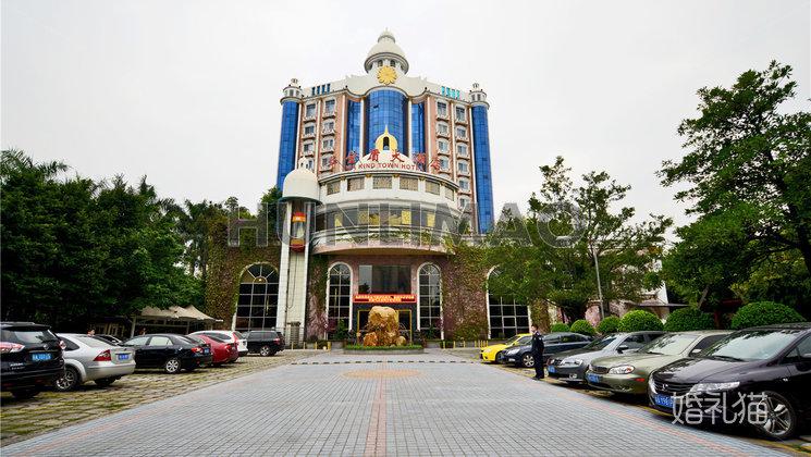 华金盾大酒店-