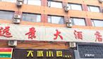远景大酒店-