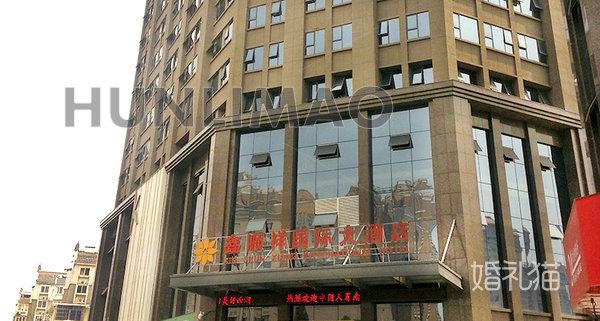 鑫顺祥国际大酒店-