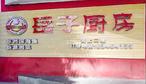 岳子厨房餐厅-