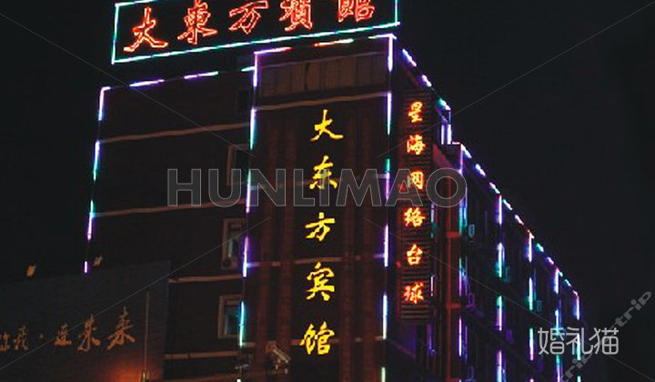 大东方酒店-