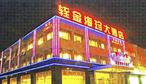 轾金海珍大酒店-
