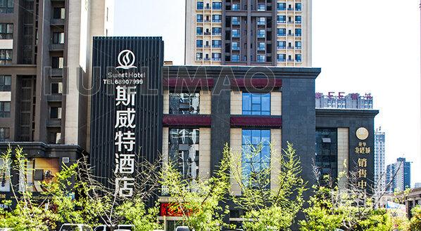 西安斯威特酒店(高铁北站行政中心店)-