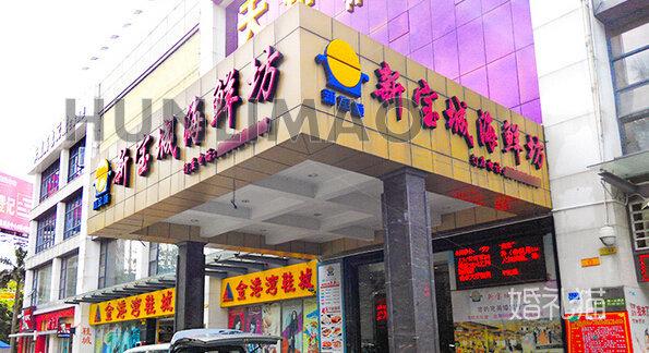 新宝城海鲜坊(大浪店)-