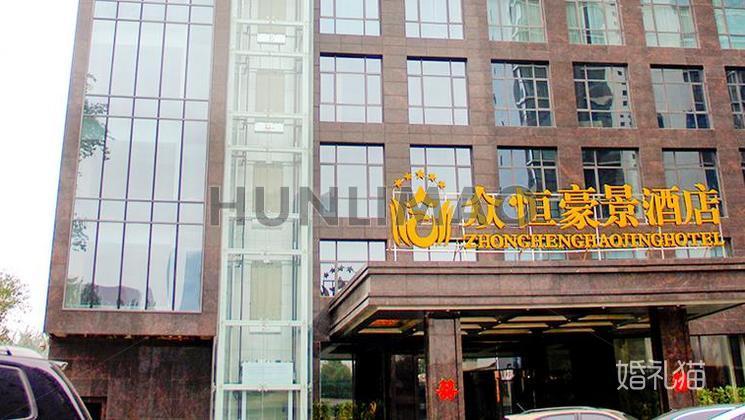 河北众恒豪景酒店-