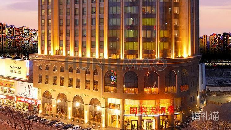 国宾大酒店-