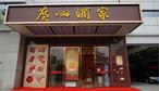 广州酒家(逸景分店)-广州酒家逸景分店-正门