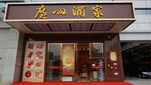 广州酒家(逸景分店)