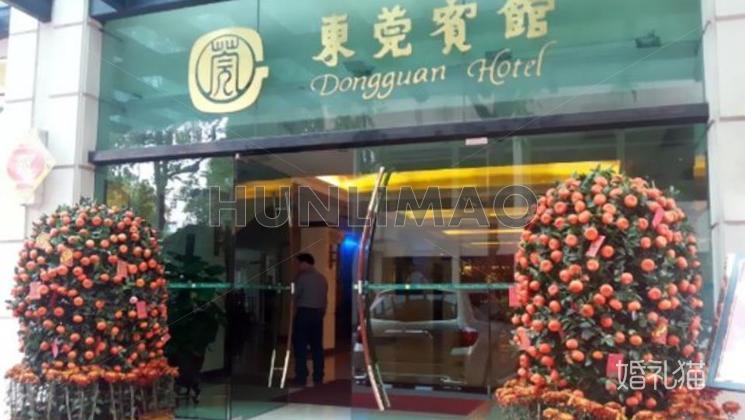 东莞宾馆-