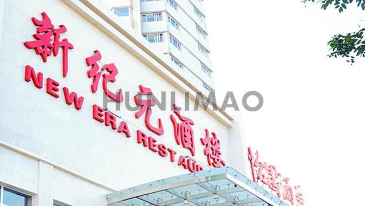 山西新纪元大酒店-