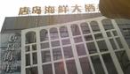 唐岛海鲜大酒店(洛川中路店)-
