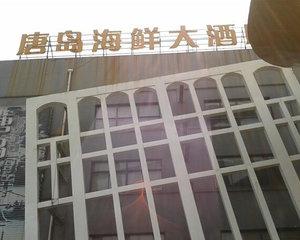 唐岛海鲜大酒店(洛川中路店)