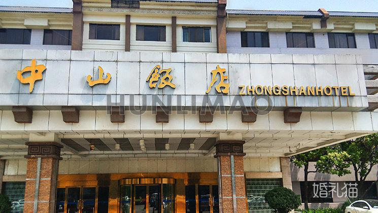 徐州中山饭店-