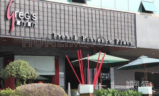 Greg's厦门厦门法国餐厅-