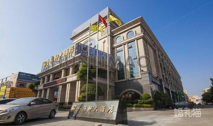 佛山金雅轩大酒店-
