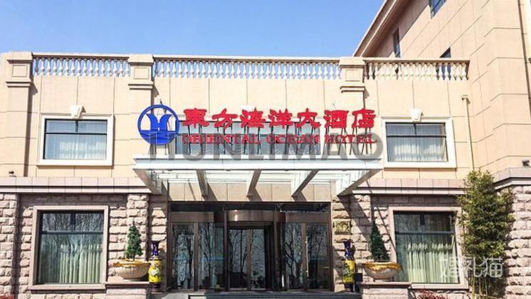 东方海洋大酒店-