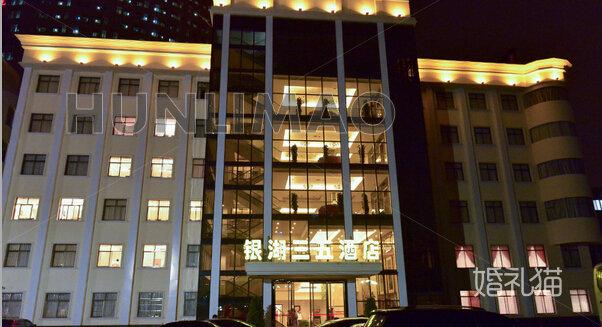 银湖三五酒店(古田店)-