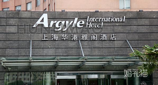 华港雅阁酒店-