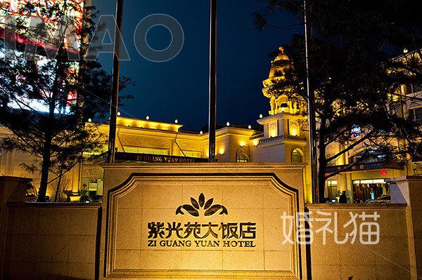 紫光苑大饭店-