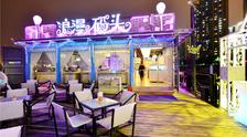 婚宴酒店-浪漫码头