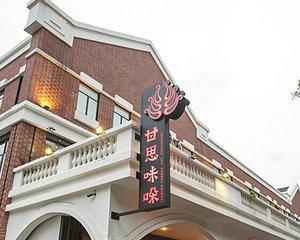 甘思咪哚(珠影店)