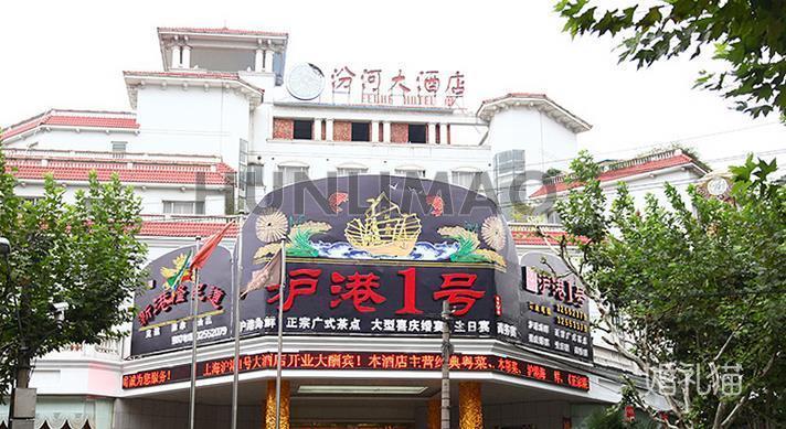 沪港1号大酒店-