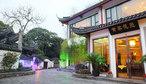 黄家花苑酒店-