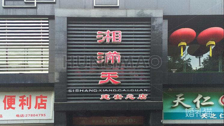 湘满天(宝安建安总店)-
