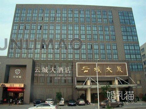 岳阳云城大酒店-