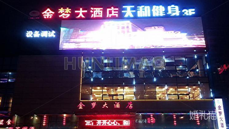 金梦大酒店-
