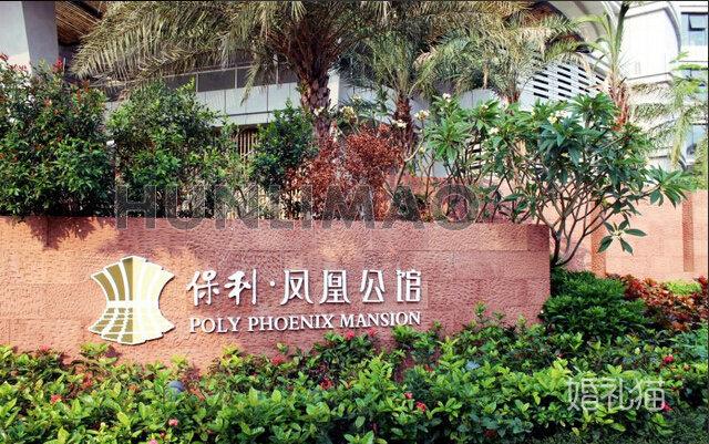 三亚保利凤凰酒店-