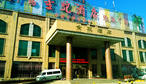 金驼酒店-