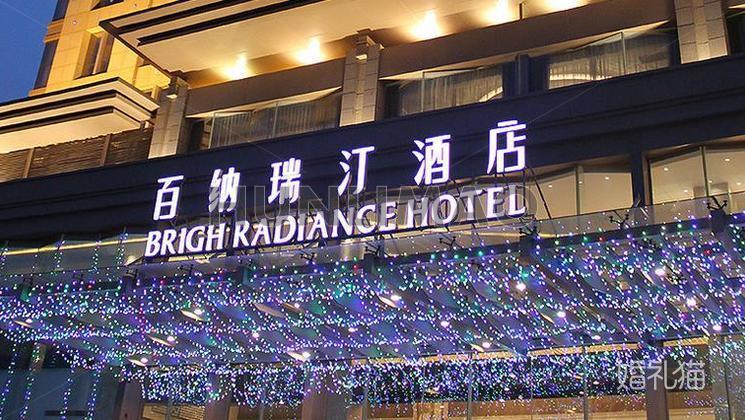 百纳瑞汀酒店-