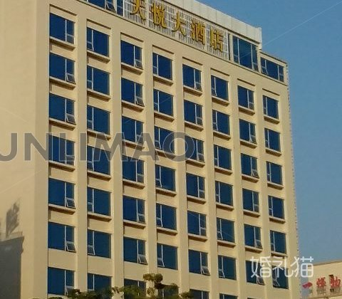 化州天悦大酒店-