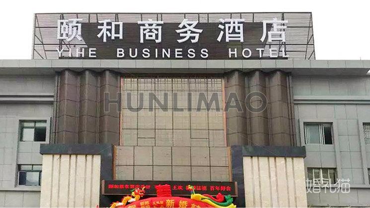 颐和商务酒店-