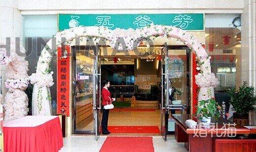五谷芳乳鸽王海鲜酒店(龙华店)-