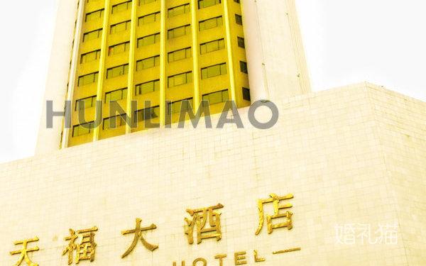 天福大酒店-